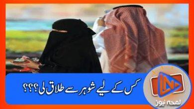 Photo of خاتون نے شوہر سے انوکھی وجہ کے لیے طلاق مانگ لی۔۔۔