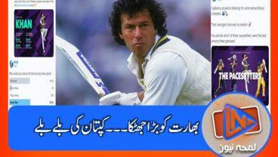 Photo of عمران خان آئی سی سی کے بہترین کپتان قرار، بھارتیوں کو جیت کیوں ہضم نہ ہوئی؟؟؟