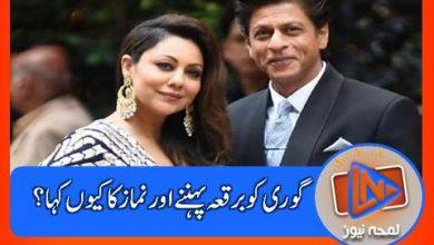 Photo of گوری خان کو جب برقعہ پہننے اور نماز کا کہا تو کیا ہوا؟؟؟ شاہ رخ خان نے بتا دیا۔۔۔