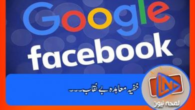 Photo of فیس بک اور گوگل میں ہونے والا خفیہ معاہدہ سامنے آ گیا ۔۔۔ معاہدے کا مقصد کیا ہے؟؟؟