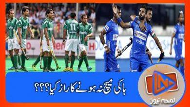 Photo of پاکستان اور بھارت ہاکی کے میدان میں کیوں نہیں کھیلیں گے؟؟؟