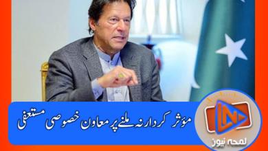 Photo of عمران خان کا ایک اور ساتھی ساتھ چھوڑ گیا۔۔۔وزیر اعظم کے معاون خصوصی نے استعفیٰ دے دیا
