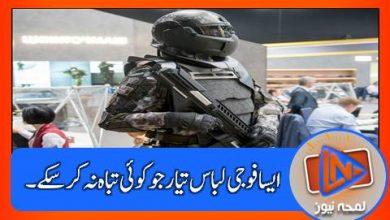 Photo of فوجی لباس کس ملک کا، کونسی گن سے بھی تباہ نہ ہوگا؟؟؟