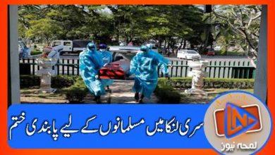 Photo of کرونا سے ہلاک کی تدفین کی اجازت، عمران خان کا کیا کردار ؟؟؟