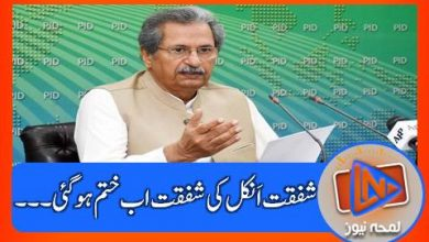 Photo of شفقت محمود نے پچاس فیصد پالیسی کا خاتمہ کردیا۔۔۔