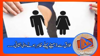 Photo of طلاق سے تین ماہ پہلے شادی شدہ جوڑوں میں کونسی نشانی ظاہر ہو جاتی ہے؟؟؟