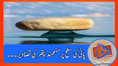 Photo of پتھر پانی کے اوپر کیسے موجود؟؟؟ اس عمل کو کیا کہتے ہیں؟؟؟