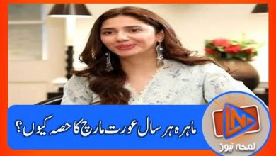 Photo of ماہرہ خان نے ہر سال عورت مارچ میں شرکت کی وجہ بتا دی۔۔۔