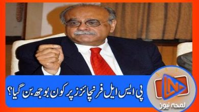 Photo of نجم سیٹھی نے کس کی قدر بڑھنے کو پی ایس ایل فرنچائزز پر بوجھ قرار دے دیا؟؟؟