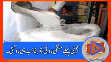 Photo of کتنے دنوں سے چینی غائب؟؟؟ مزید کتنے دن دیکھنے کو بھی نہ ملے گی؟؟؟