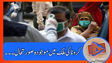 Photo of پاکستان میں گزشتہ 24 گھنٹوں میں کتنی اموات؟؟؟