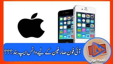 Photo of واٹس ایپ نے کونسے ایپل کے صارفین کے لیے سپورٹ بند کردی؟؟؟
