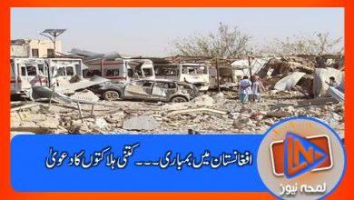 Photo of افغان فضائیہ کی بمباری،کابل حکومت نے کِس کِس کی ہلاکت کا دعویٰ کر دیا ؟؟؟