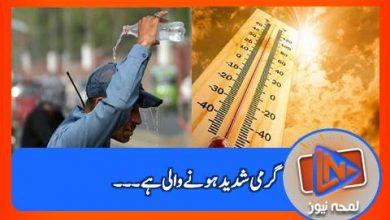 Photo of اگلے 24 گھنٹے میں شدید گرمی کہاں ہونےوالی ہے؟؟؟