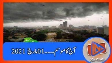 Photo of آج کا موسم کیسا رہے گا ؟؟؟