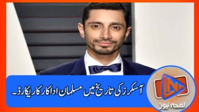 Photo of پاکستانی نزاد برطانوی شہری نے آسکرز ایوارڈ کی کتنی سالہ تاریخ میں نامز ہوکر ریکارڈ قائم کردیا؟؟؟