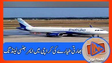 Photo of بھارتی طیارے کی جناح انٹر نینشنل ایئرپورٹ پر لینڈنگ کا واقعہ کیا ؟؟؟