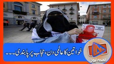 Photo of انٹرنیشنل ومنز ڈے پر خواتین پر ایک اور پابندی لگا دی گئی۔۔۔