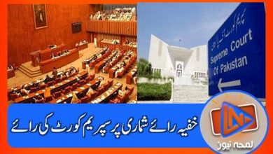 Photo of رائے میں کس کا اختلاف رہا ؟؟؟ سینیٹ الیکشن کس کے تابع ہے؟؟؟