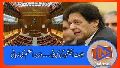 Photo of اپوزیشن کیا کر رہی ہے ۔۔۔ نتیجہ کیا نکلے گا ؟وزیر اعظم نے بتا دیا