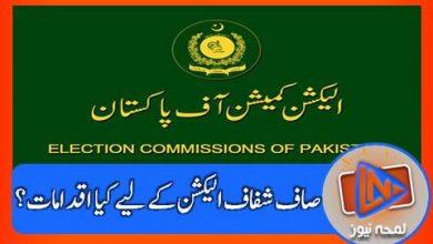 Photo of چیف الیکشن کمشنر نے الیکشن کمیشن کے ممبران کو کیا ٹاسک دے دیا ؟؟؟