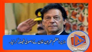 Photo of وزیر اعظم کا پارلیمنٹ سے اعتماد کا ووٹ لینے کا فیصلہ