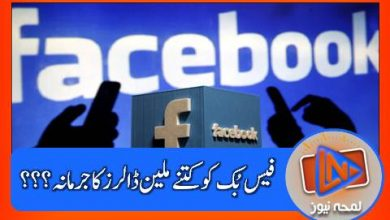 Photo of فیس بُک نے کونسے قانون کی خلاف ورزی کی جس پر جرمانہ ہوا؟؟؟