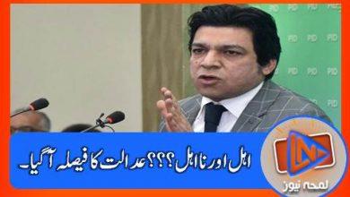 Photo of اسلام آباد ہائی کورٹ نے فیصل واوڈا نا اہلی کیس پر کیا فیصلہ دیا ؟؟؟
