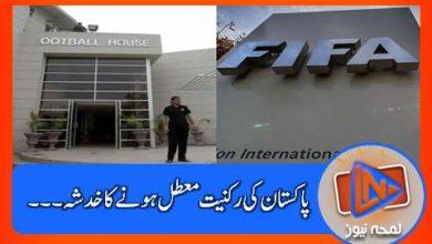 Photo of فیفا نے پاکستان کو کونسا نوٹیفکیشن جاری کرنے کی ڈیڈلائن دے دی؟؟؟