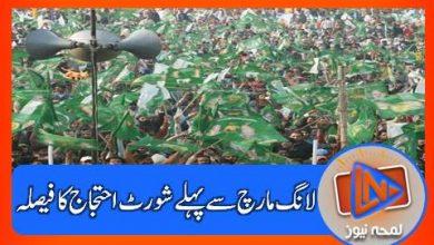 Photo of مسلم لیگ ن لانگ مارچ سے پہلے کہاں کہاں احتجاج کرے گی ؟؟؟