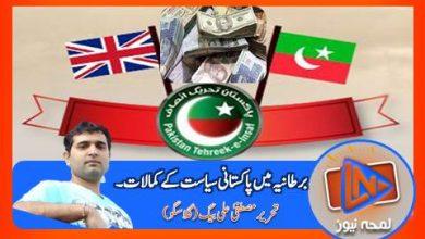Photo of برطانیہ میں پاکستانی سیاست کے کمالات