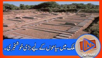Photo of کہاں کہاں نئے سیاحتی مقامات بنانے کے لیے منظوری ؟؟؟