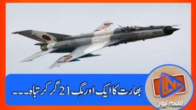 Photo of بھارتی طیارہ کونسے مِشن کے دوران گر کر تباہ ہوگیا ؟؟؟