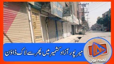 Photo of کرونا وائرس کی دوسری لہر میں پاکستان کا کونسا نمبر؟؟؟