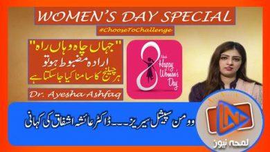 Photo of وومن سپیشل : عزم و ہمت کی کہانی ۔۔۔ ڈاکٹر عائشہ کی زبانی