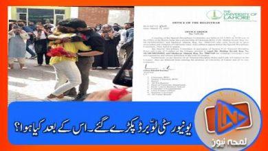 Photo of یونیورسٹی میں پروپوزل کا واقعہ، دونوں طلبہ کی برطرفی کا لیٹر سوشل میڈیا پر وائرل