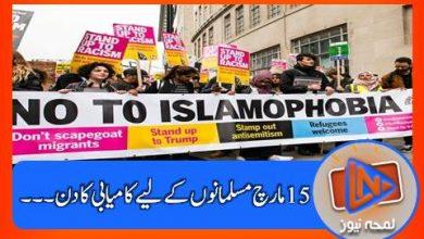 Photo of 15 مارچ اسلام فوبیا کے خلاف عالمی دن کے طور پر منانے کے لیے منظور۔۔۔