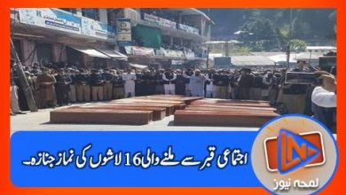 Photo of کوہاٹ میں اجتماعی قبر سے ملنے والی 16 لاشوں کی نماز جنازہ ادا