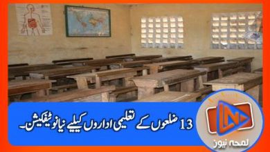 Photo of پنجاب کے 13 اضلاع میں تعلیمی ادارے عیدالفطر تک بند