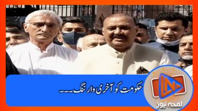 Photo of جہانگیر ترین کے حامی ارکان اسمبلی کی حکومت کو آخری وارننگ