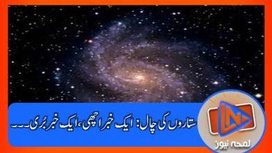 Photo of ستاروں کی چال : آج ایک خبر اچھی اور ایک خبر بُری۔۔۔