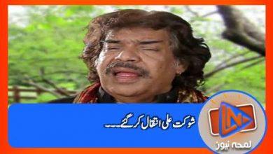 Photo of معروف گلوکار شوکت علی انتقال کر گئے
