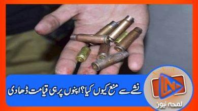 Photo of لاہور: نشے سے منع کرنے پر ملزم نے گھر والوں پر سیدھی فائرنگ کر دی ۔۔۔