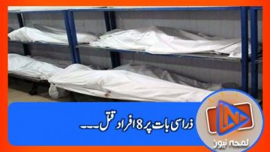Photo of جیکب آباد میں 2 برادریوں میں فائرنگ سے 8 افراد ہلاک