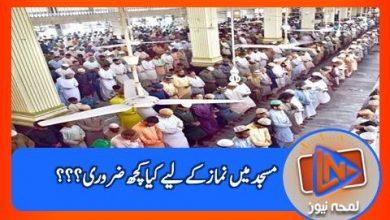 Photo of حکومت کا رمضان میں مساجد کے لیے ایس اوپیز طے کرنے کا فیصلہ