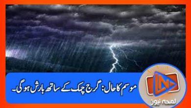 Photo of موسم کا حال ۔۔۔ طوفانی بارش کا امکان