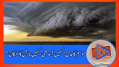 Photo of موسم کا حال : کہیں آندھی چلے گی اورکہیں بارش ہوگی۔۔۔ کراچی میں سمندری ہوائیں بحال۔
