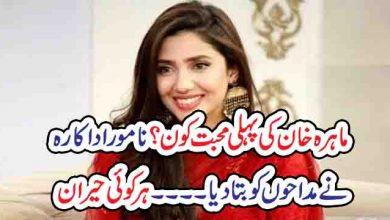 Photo of ماہرہ خان کی پہلی محبت کون؟ناموراداکارہ نے مداحوں کوبتادیا۔۔۔۔ہرکوئی حیران