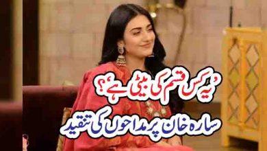 Photo of 'یہ کس قسم کی بیٹی ہے'؟ سارہ خان پر مداحوں کی تنقید