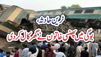 Photo of ٹرین حادثہ،  بوگی میں پھنسی خاتون نے گھر کال کر دی
